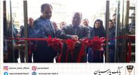 افتتاح سیصد و بیست و هفتمین شعبه بانک پارسیان