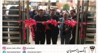 افتتاح سیصد و بیست و هشتمین شعبه بانک پارسیان